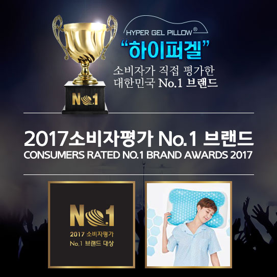 2017_brand_award_hypergel.jpg